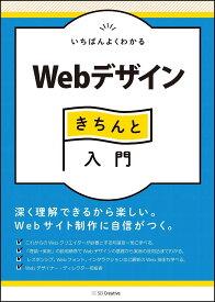 いちばんよくわかるWebデザインの基本きちんと入門 レイアウト/配色/写真/タイポグラフィ/最新テクニック [ 伊藤 庄平 ]