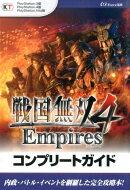 戦国無双4 Empiresコンプリートガイド