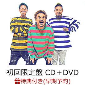 【早期予約特典&先着特典】COMINATCHA!! (初回限定盤 CD+1CHANCE DISC(DVD)+スペシャルフォトブックレット+三方背BOX) (アイマスク&ステッカー付き) [ WANIMA ]