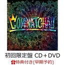 【早期予約特典&先着特典】COMINATCHA!! (初回限定盤 CD+1CHANCE DISC(DVD)+スペシャルフォトブックレット+三方…