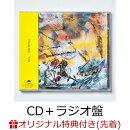 【楽天ブックス限定条件あり特典】Case (CD+ラジオ盤)(缶ミラー(ファミリーマート受け取り限定))