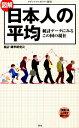 図解日本人の平均 統計データにみるこの国の現在 (メディアファクトリー新書) [ 統計・確率研究会 ]