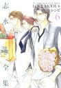 志水ゆき全集(vol.6) Love mode 6+レシピ (Dear+comics DX) [ 志水ゆき ]