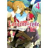 ランジーン×コード(tale.4) パラダイス・ロスト 1st (このライトノベルがすごい!文庫)