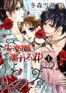 失楽園に濡れる花(1)