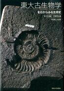 東大古生物学