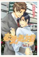 【POD】恋愛処方箋 Vol.1