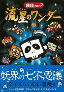 【バーゲン本】流星のワンダーー妖怪コロキューブ
