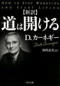 新訳道は開ける (角川文庫) [ デール・カーネギー ]