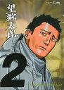 望郷太郎(2) (モーニング KC) [ 山田 芳裕 ]