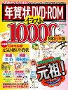 年賀状DVD-ROMイラスト10000(令和丑年版) Win/Mac両対応DVD-ROM (impress mook)