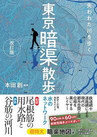 東京「暗渠」散歩 改訂版 失われた川を歩く [ 本田 創 ]