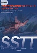 外傷外科手術治療戦略(SSTT)コース公式テキストブック改訂第2版