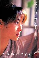 【書籍】ZARD/坂井泉水 〜forever you〜【ミュージックフリークマガジン】