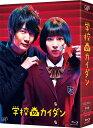 学校のカイダン Blu-ray BOX 【Blu-ray】 [ 広瀬すず ]