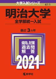 明治大学(全学部統一入試) 2021年版;No.411 (大学入試シリーズ) [ 教学社編集部 ]