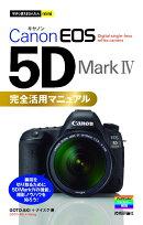 Canon EOS 5D Mark 4完全活用マニュアル