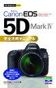 Canon EOS 5D Mark 4完全活用マニュアル (今すぐ使えるかんたんmini) [ GOTO AKI ]