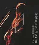 阿部真央 らいぶ No.5 @ 東京国際フォーラム【Blu-ray】