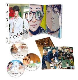 ホームルーム DVD BOX [ 山田裕貴 ]