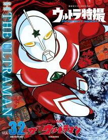 ウルトラ特撮 PERFECT MOOK vol.32 ザ★ウルトラマン (講談社シリーズMOOK) [ 講談社 ]