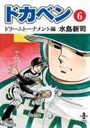 ドカベンドリームトーナメント編(第6巻)