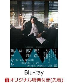 【楽天ブックス限定先着特典】岸辺露伴は動かない【Blu-ray】(L判ブロマイド5枚セット) [ 高橋一生 ]