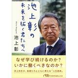 池上彰の未来を拓く君たちへ (日経ビジネス人文庫)