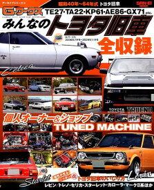 みんなのトヨタ旧車 昭和40年〜64年式トヨタ旧車 (SAN-EI MOOK G-WORKSアーカイブ 4)