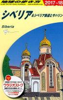 A32 地球の歩き方 シベリア&シベリア鉄道とサハリン 2017〜2018