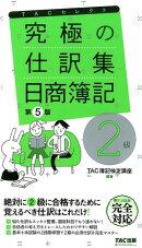 究極の仕訳集 日商簿記2級 第5版