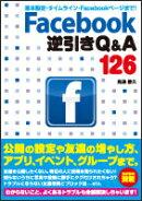 Facebook逆引きQ&A 126