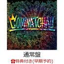 【早期予約特典&先着特典】COMINATCHA!! (アイマスク&ステッカー付き)