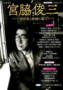 宮脇俊三<増補新版>