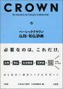 ベーシッククラウン仏和・和仏辞典 [ 村松 定史 ]