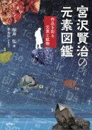 宮沢賢治の元素図鑑