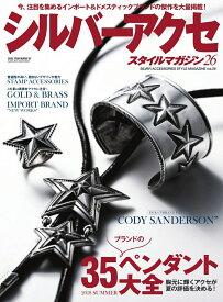 シルバーアクセスタイルマガジン(vol.26) 35ブランドのペンダント大全 (SAKURA MOOK COOL ITEM SERIES 0)