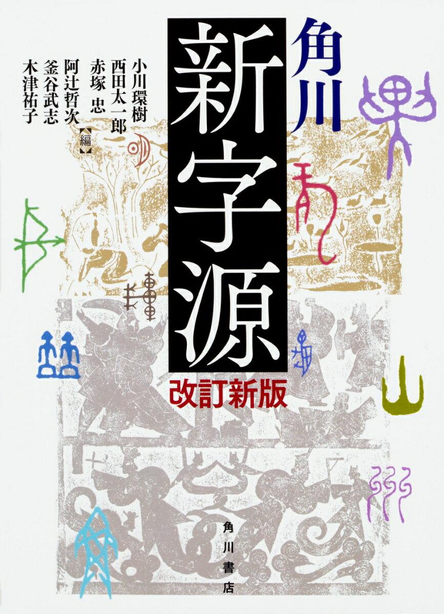 角川新字源 改訂新版 [ 小川 環樹 ]