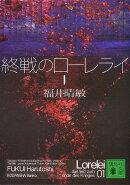 終戦のローレライ(1)