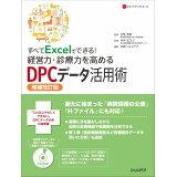 すべてExcelでできる!経営力・診療力を高めるDPCデータ活用術増補改訂版 (NHCスタートアップシリーズ)