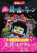 【バーゲン本】花子スペシャル鏡の国のクイーンー妖怪コロキューブ