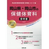 岡山県・岡山市の保健体育科参考書(2021年度版) (岡山県の教員採用試験「参考書」シリーズ)