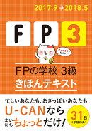 ''17〜'18年版 FPの学校 3級 きほんテキスト