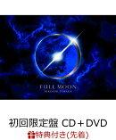 【先着特典】FULL MOON (初回限定盤 CD+DVD+スマプラ) (オリジナルうちわ付き)