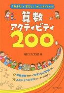 算数アクティビティ200