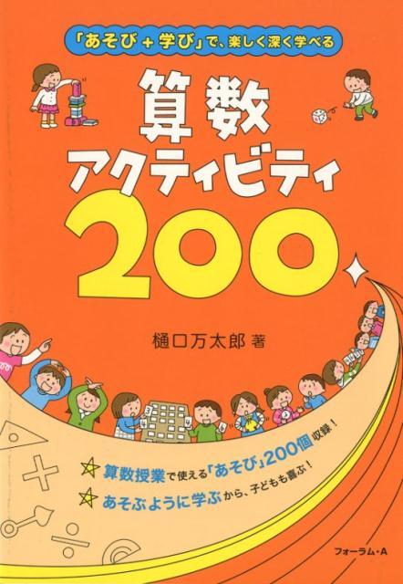 算数アクティビティ200 「あそび+学び」で、楽しく深く学べる [ 樋口万太郎 ]