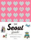 Seoul guide 24H [ omo! ]