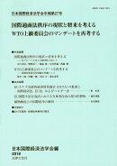 日本国際経済法学会年報