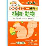 植物・動物 (分野別学習ノート)