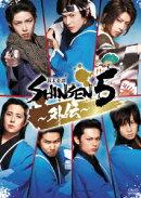 舞台「幕末奇譚 SHINSEN5 〜外伝〜」